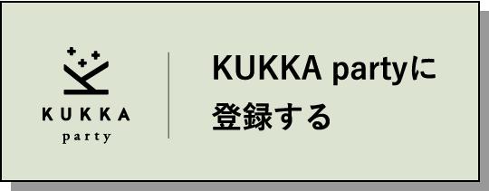 KUKKA partyに登録する