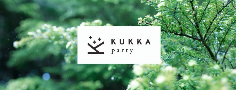 参加者募集⛰山登りコミュニティ「KUKKA party」始まります!